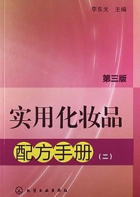 实用化妆品配方手册.pdf