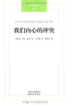 汉译经典020:我们内心的冲突.pdf
