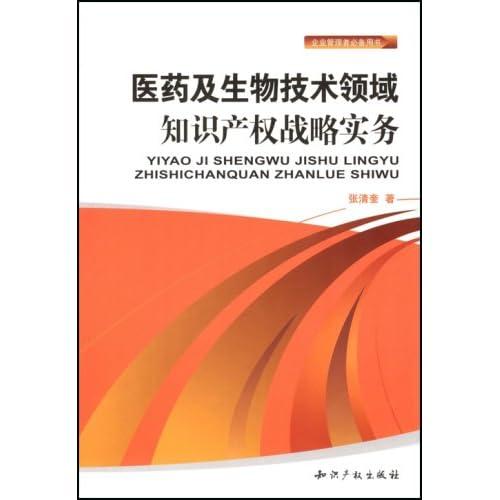 医药及生物技术领域知识产权战略实务