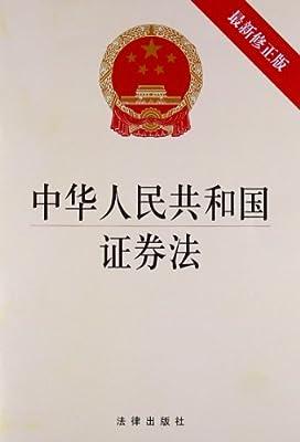 中华人民共和国证券法.pdf