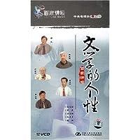 CCTV百家讲坛:文学的个性