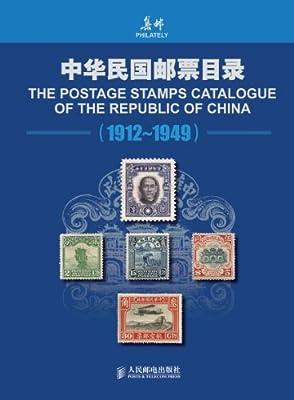 中华民国邮票目录.pdf