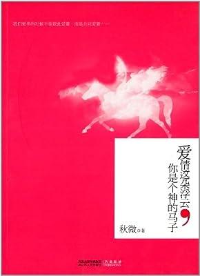 爱情这朵浮云,你是个神的马子.pdf