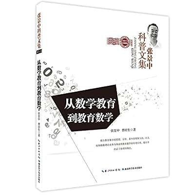 从数学教育到教育数学.pdf