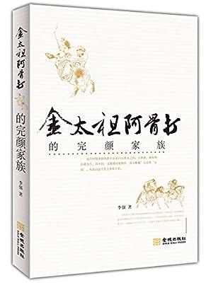 金太祖阿骨打的完颜家族.pdf