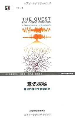 意识探秘:意识的神经生物学研究.pdf