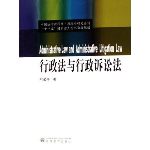 行政法与行政诉讼法/中国法学教科书原理与研究系列