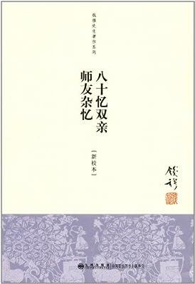 八十忆双亲•师友杂忆.pdf