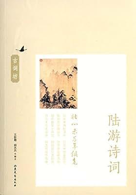 壮心未与年俱老:陆游诗词.pdf