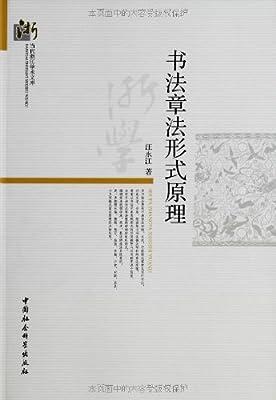 当代浙江学术文库:书法章法形式原理.pdf