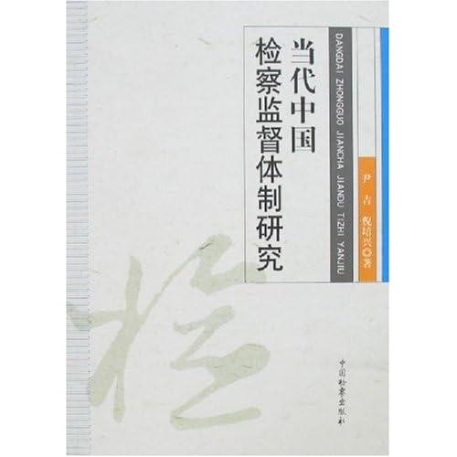当代中国检察监督体制研究