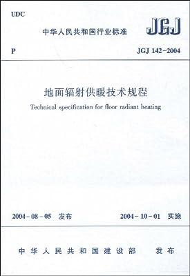 JGJ 142-2004 地面辐射供暖技术规程.pdf