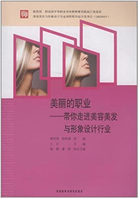 美丽的职业-带你走进美容美发与形象设计行业:中等职业学校教师素质提高计划.pdf