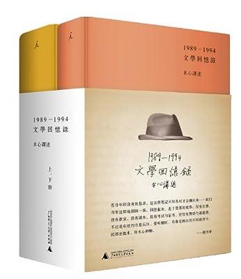 文学回忆录.pdf