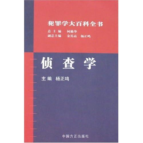 犯罪学大百科全书-侦查学