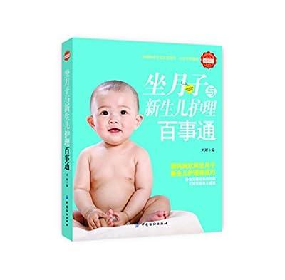 坐月子与新生儿护理百事通.pdf