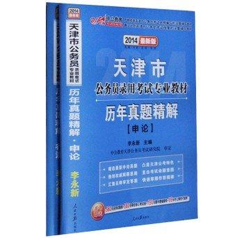 中公2014天津市公务员考试用书 历年真题试卷精解 申论+行测 全2本.pdf
