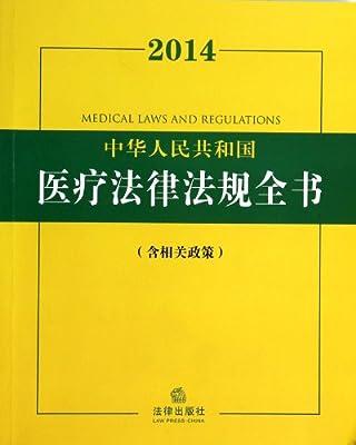 中华人民共和国医疗法律法规全书.pdf