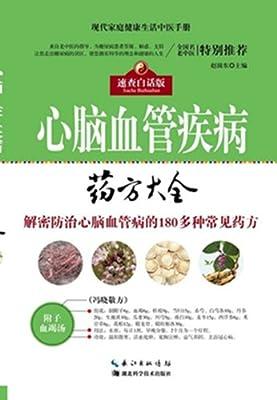 心脑血管病药方大全.pdf