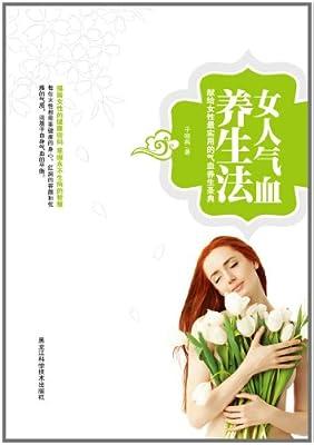女人气血养生法.pdf