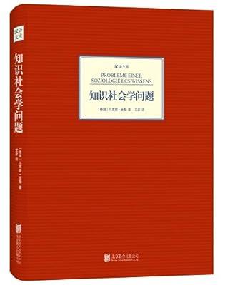 汉译文库:知识社会学问题.pdf