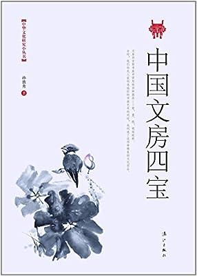 中国文房四宝.pdf