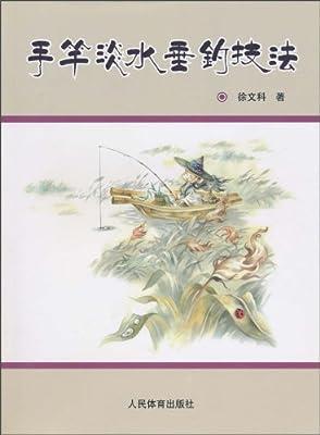 手竿淡水垂钓技法.pdf