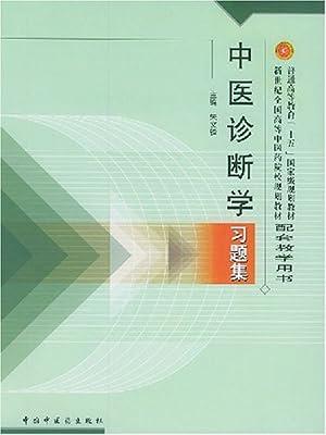 中医诊断学习题集.pdf