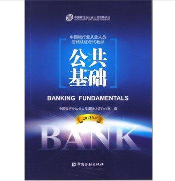2013年银行从业资格考试教材 公共基础.pdf