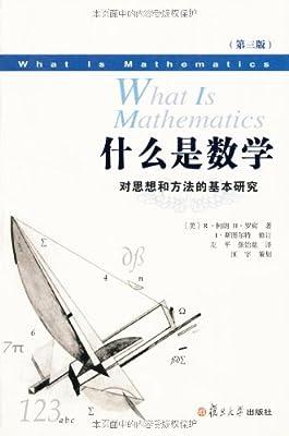 什么是数学:对思想和方法的基本研究.pdf