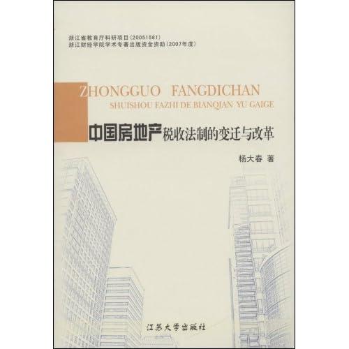 中国房地产税收法制的变迁与改革