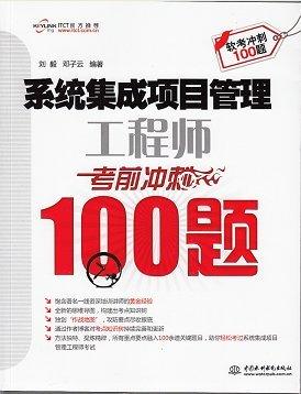 系统集成项目管理工程师考前冲刺100题.pdf