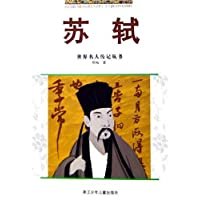 苏轼/世界名人传记丛书