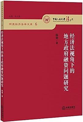 经济法视角下的地方政府融资问题研究.pdf