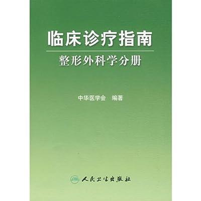 临床诊疗指南:整形外科学分册.pdf