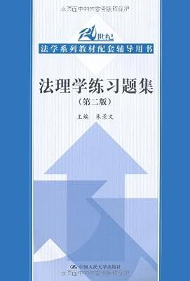 21世纪法学系列教材配套辅导用书:法理学练习题集.pdf