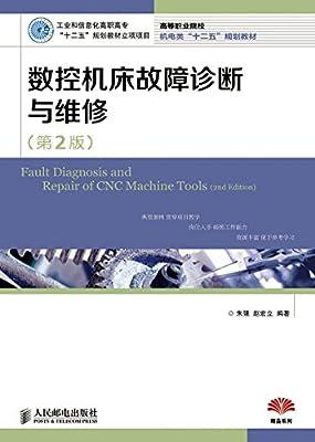 数控机床故障诊断与维修.pdf