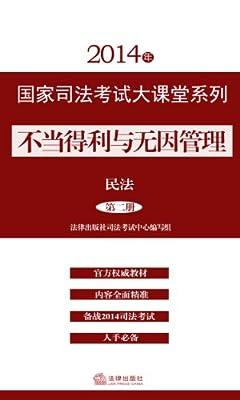 2014年国家司法考试大课堂系列——不当得利与无因管理.pdf