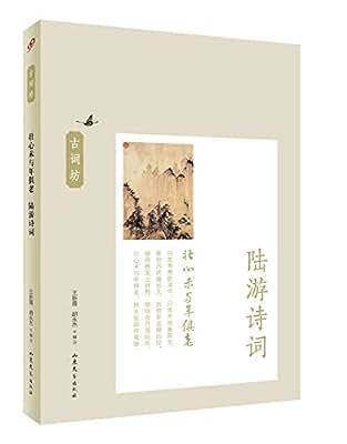 古词坊系列:壮心未与年俱老·陆游诗词.pdf