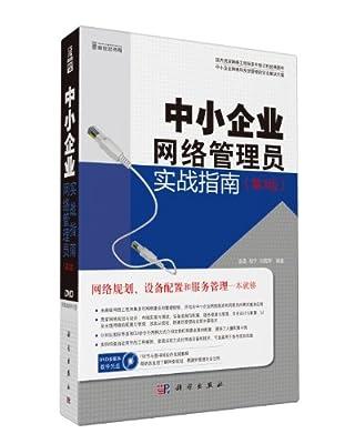中小企业网络管理员实战指南.pdf