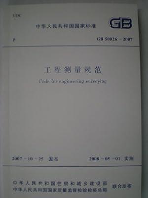 中华人民共和国国家标准:工程测量规范.pdf