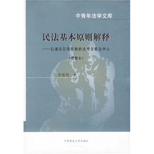 民法基本原则解释(以诚实信用原则的法理分析为中心增删本)/中青年法学文库