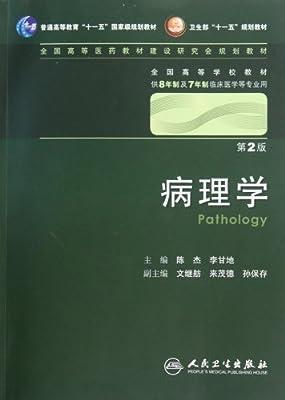 病理学-第2版-供8年制及7年制临床医学等专业用-含光盘.pdf