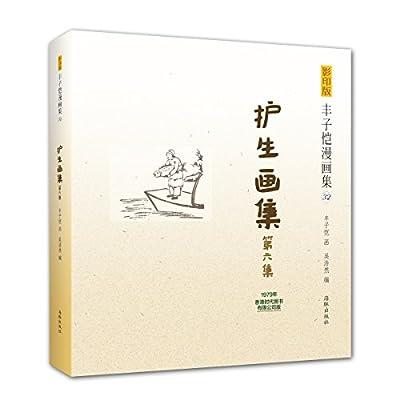 影印版丰子恺漫画集32:护生画集.pdf