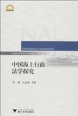 中国海上行政法学探究.pdf
