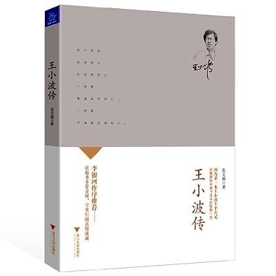 王小波传.pdf