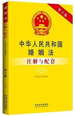 法律注解与配套丛书:中华人民共和国婚姻法注解与配套.pdf