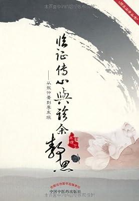 临证传心与诊余静思:从张仲景到李东垣.pdf