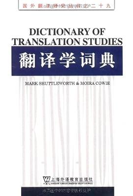 翻译学词典.pdf
