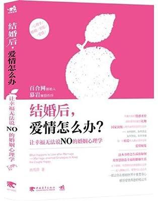 结婚后,爱情怎么办?:让幸福无法说NO的婚姻心理学.pdf